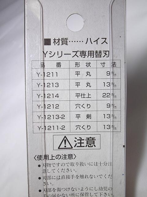 藤原産業 SK11 平剣13mm Y-1213-2用 替刃のみ 手バイト 木工旋盤ウッドターニング ハイス鋼_画像3