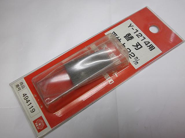 藤原産業 SK11 平仕上げ22mm Y-1214用 替刃のみ 手バイト 木工旋盤ウッドターニング ハイス鋼_画像1