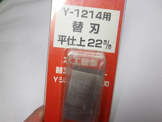藤原産業 SK11 平仕上げ22mm Y-1214用 替刃のみ 手バイト 木工旋盤ウッドターニング ハイス鋼_画像2