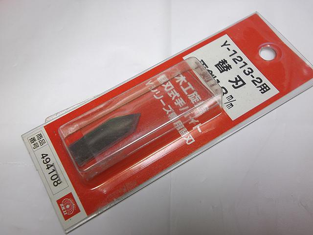 藤原産業 SK11 平剣13mm Y-1213-2用 替刃のみ 手バイト 木工旋盤ウッドターニング ハイス鋼_画像1