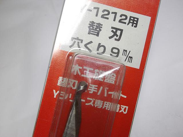 藤原産業 SK11 穴くり9mm Y-1212用 替刃のみ 手バイト 木工旋盤ウッドターニング ハイス鋼_画像2