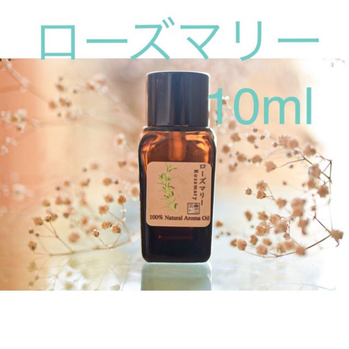 ローズマリー ユーカリ シトロネラ10ml  アロマ用精油 エッセンシャルオイル