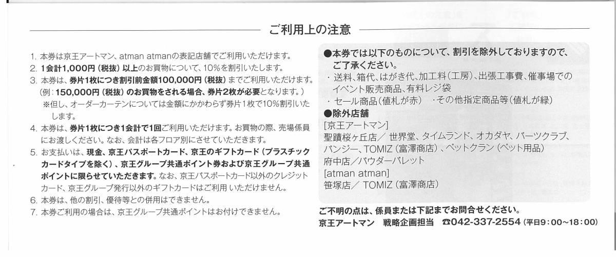 京王アートマン 株主優待割引券 お買物金額10%割引 5枚まで 有効期限2021年5月31日(送料63円~)_画像4