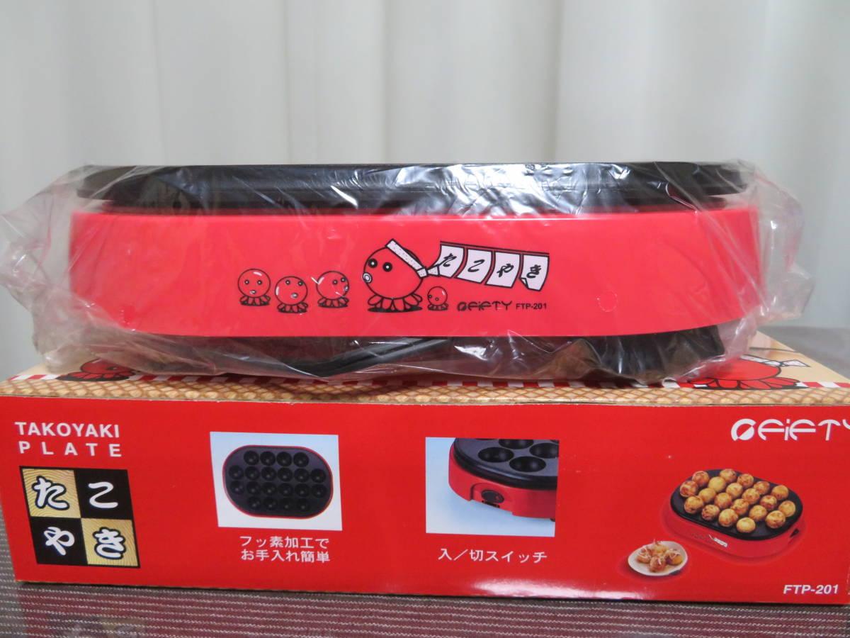 たこ焼き プレート お家で タコ焼き たこ焼き器 電気調理器具_画像6