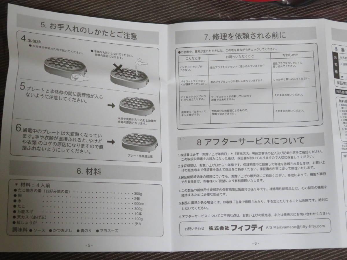 たこ焼き プレート お家で タコ焼き たこ焼き器 電気調理器具_画像9