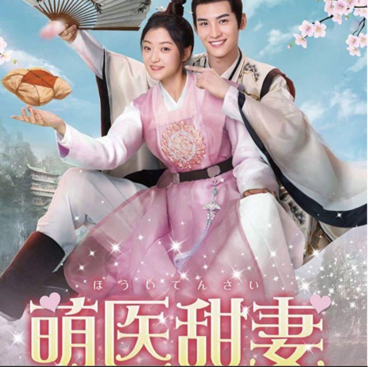 中国ドラマ 萌医甜妻【Blu-ray】