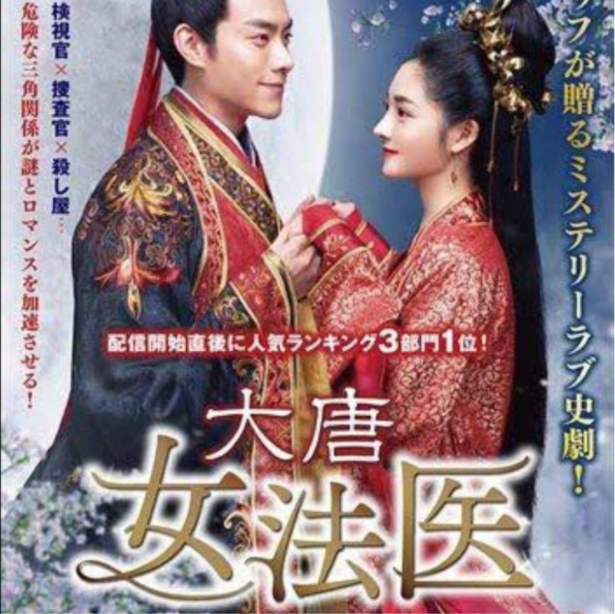 中国ドラマ 女法医【Blu-ray】