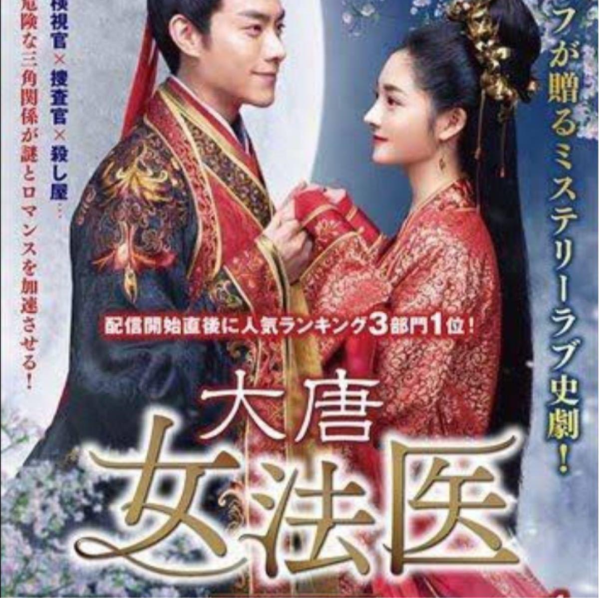 中国ドラマ 女法医 【Blu-ray】全話