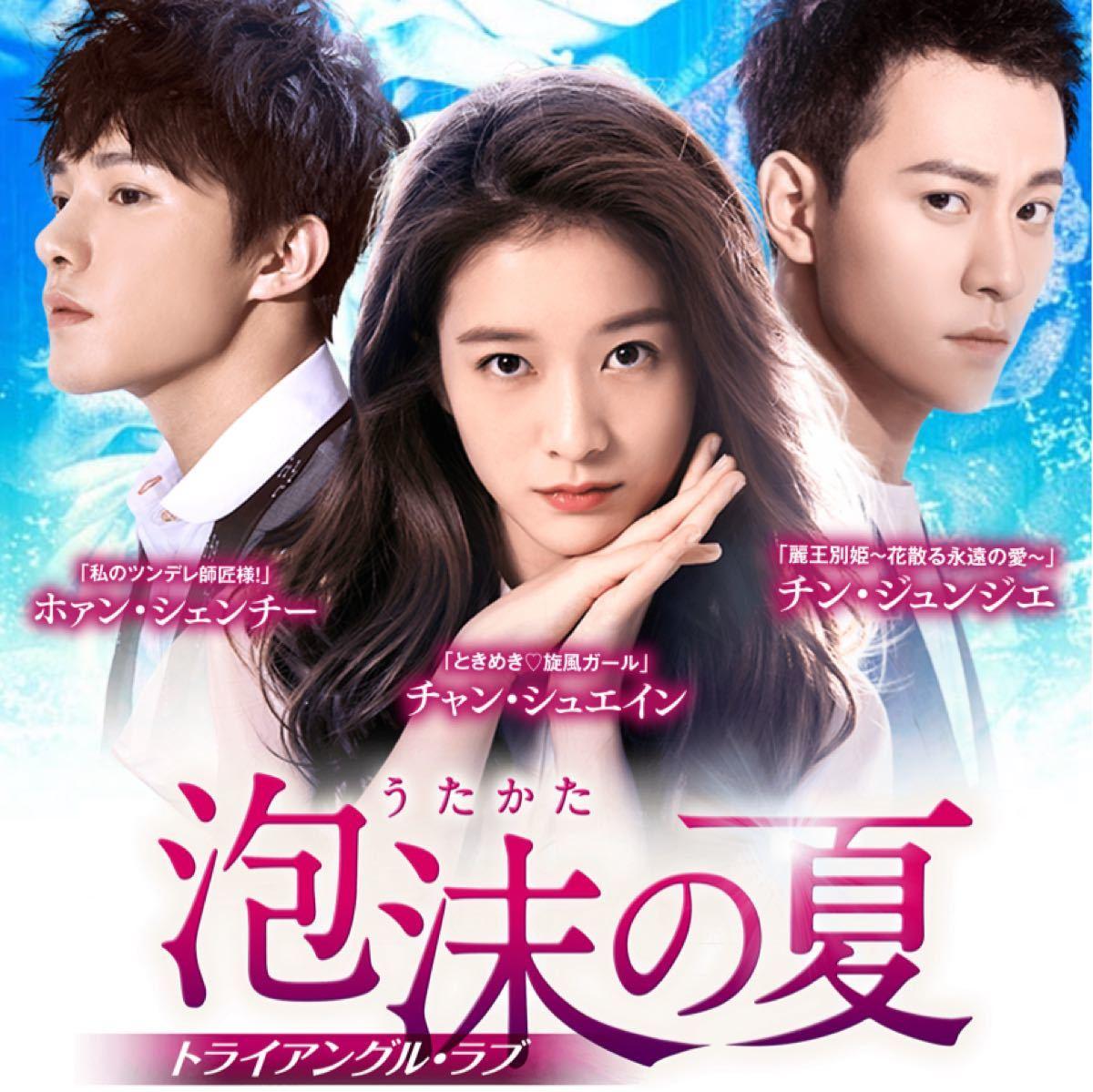 中国ドラマ  泡沫の夏【Blu-ray】