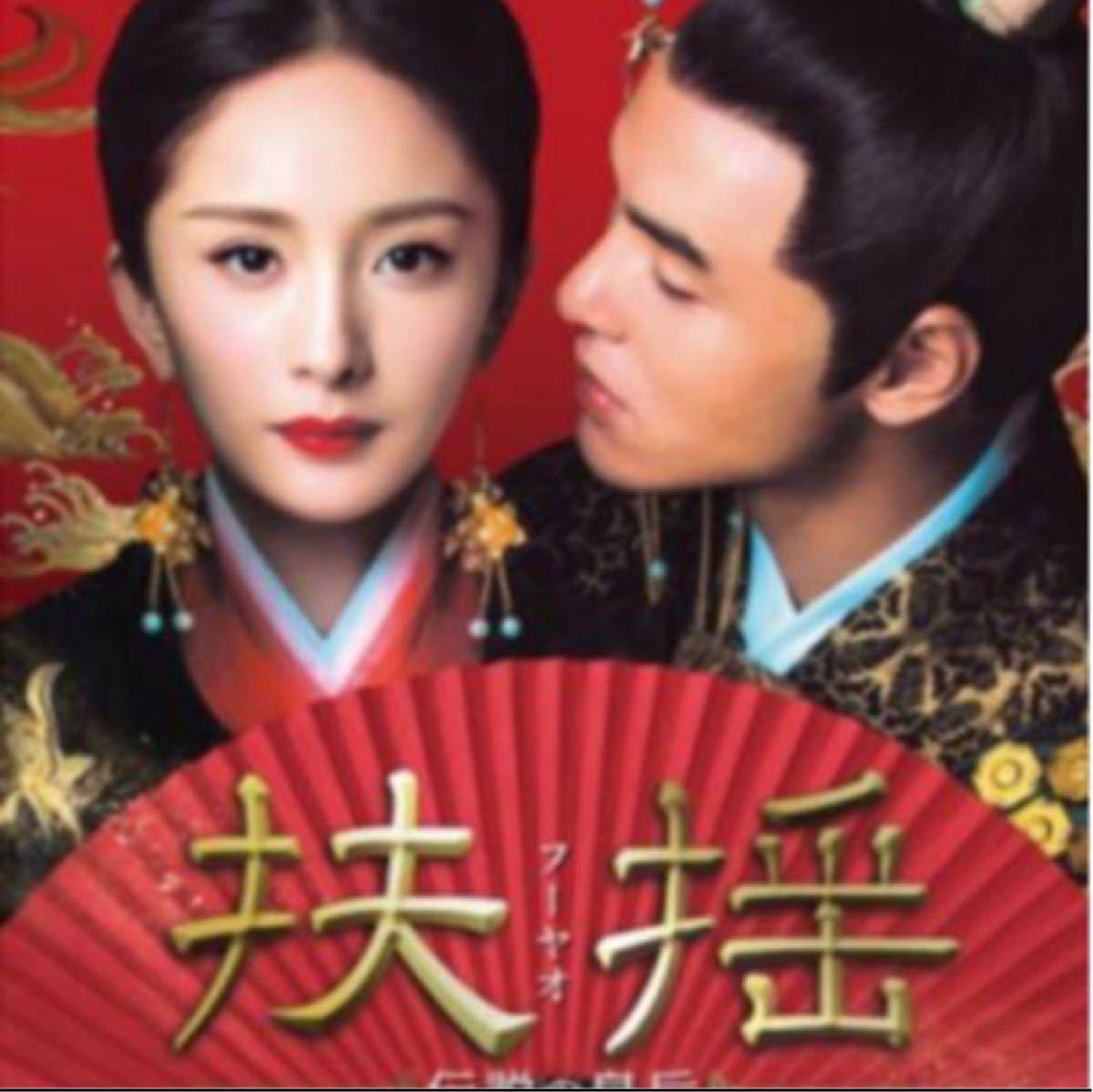 中国ドラマ扶揺(フーヤオ)伝説の皇后【Blu-ray】