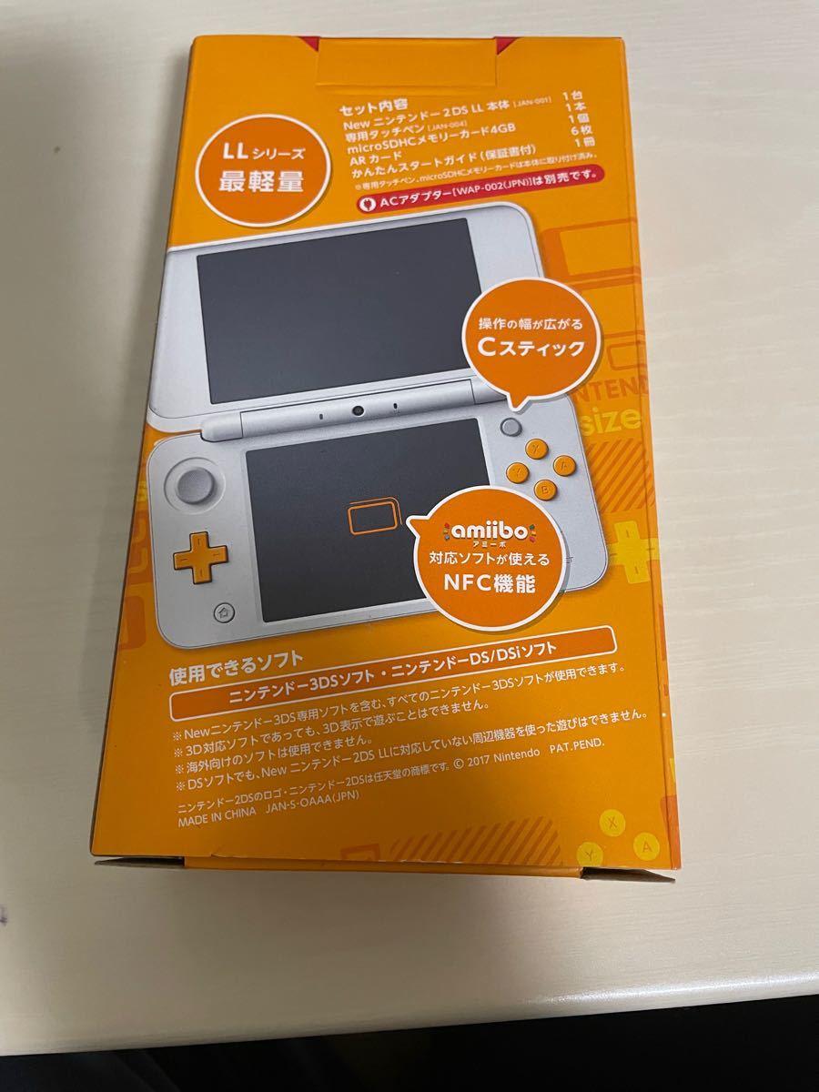 New Nintendo 2DSLL ホワイトオレンジ