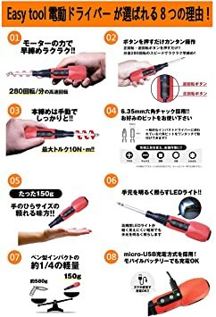 ▽▽◆Easy Life電動ドライバー USB充電式 手動兼用 LEDライト正逆転切り替え軽量電ドラボール 3.6V 多機能 1_画像5