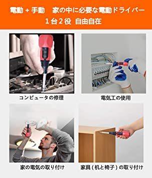 ▽▽◆Easy Life電動ドライバー USB充電式 手動兼用 LEDライト正逆転切り替え軽量電ドラボール 3.6V 多機能 1_画像3