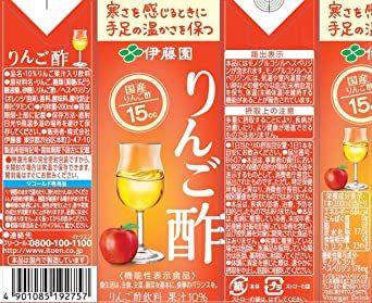■◇▽伊藤園 りんご酢 紙パック 200ml ×24本 [機能性表示食品]_画像2