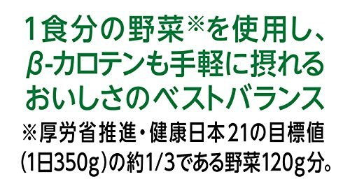 200ml×24本 カゴメ 野菜生活100 オリジナル 200ml×24本_画像4