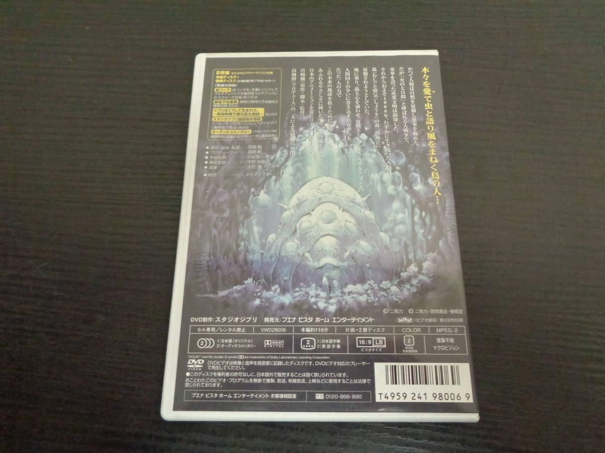 DVD 風の谷のナウシカ 2枚組 ジブリ 中古品 管理ZI-301_画像4