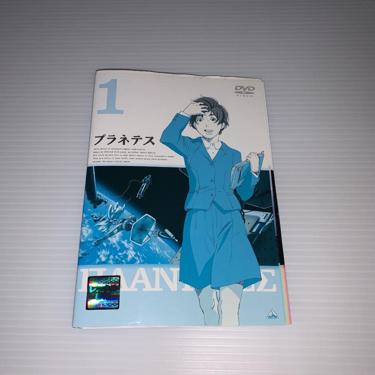 DVDアニメ プラネテス 全9巻セット