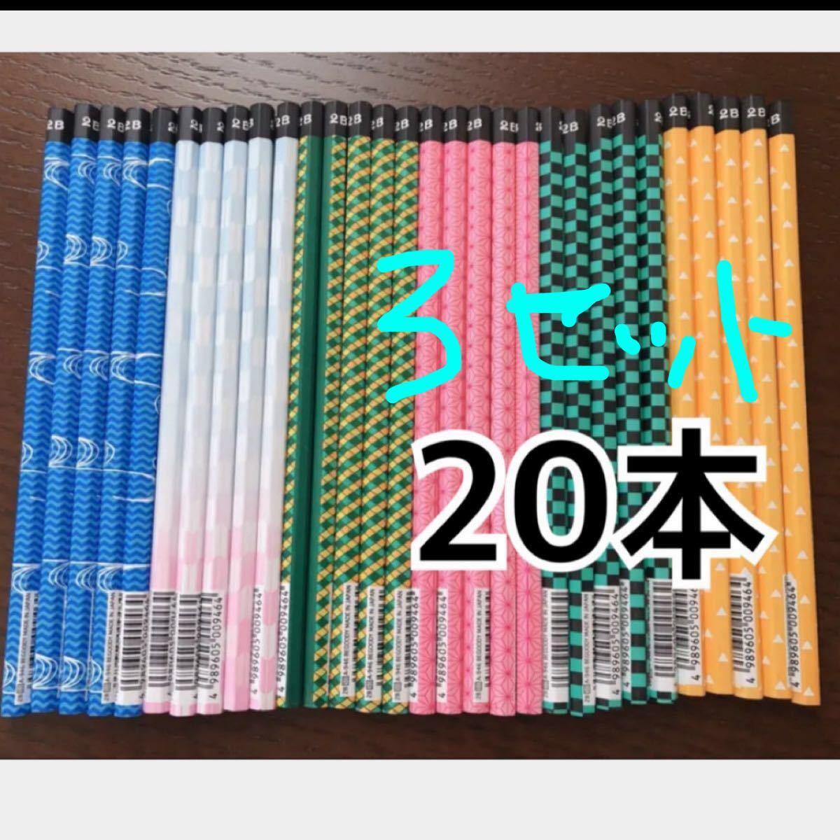 鬼滅の刃 鬼滅 2B鉛筆 8本 キャップ&和柄2B鉛筆 20本×3セット 30本×1セット