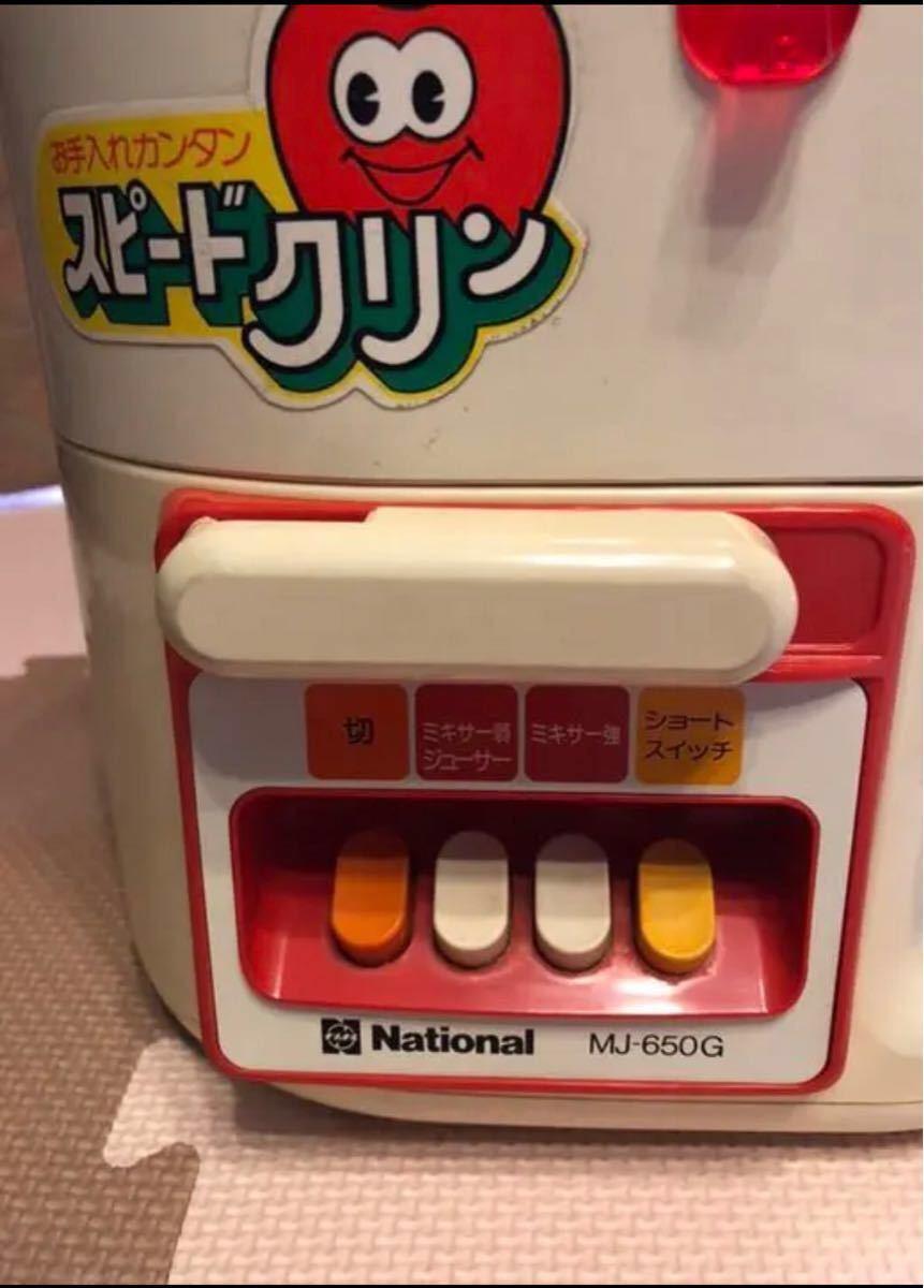 昭和レトロ ジューサー ミキサー(National 松下電工)