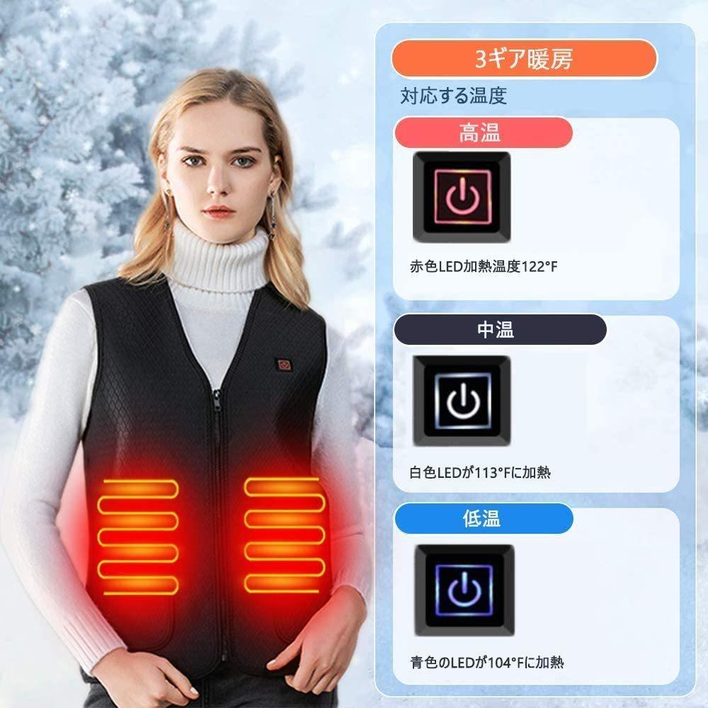 新品☆LIUDU ヒートジャケット 電熱ジャケット USB充電式 加熱ベスト 3段階温度調整 加熱服 ブラック 男女兼用 2021-0201-1-5777_画像2