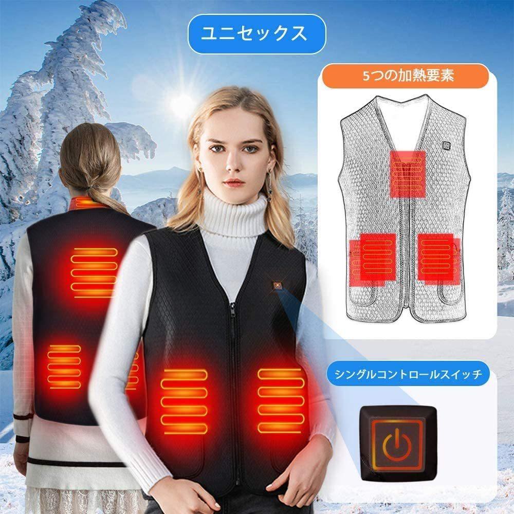 新品☆LIUDU ヒートジャケット 電熱ジャケット USB充電式 加熱ベスト 3段階温度調整 加熱服 ブラック 男女兼用 2021-0201-1-5777_画像3