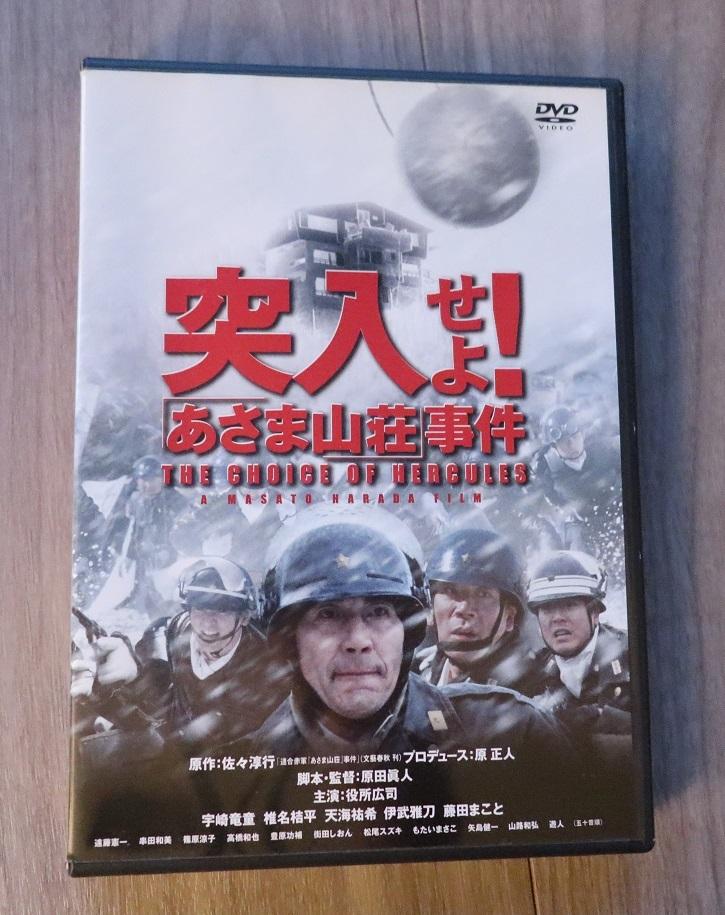 DVD★突入せよ! あさま山荘事件
