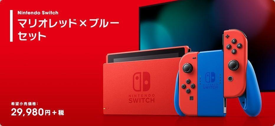 Nintendo Switch ニンテンドースイッチ本体 Nintendo 任天堂 マリオレッド 新品未開封①_画像1