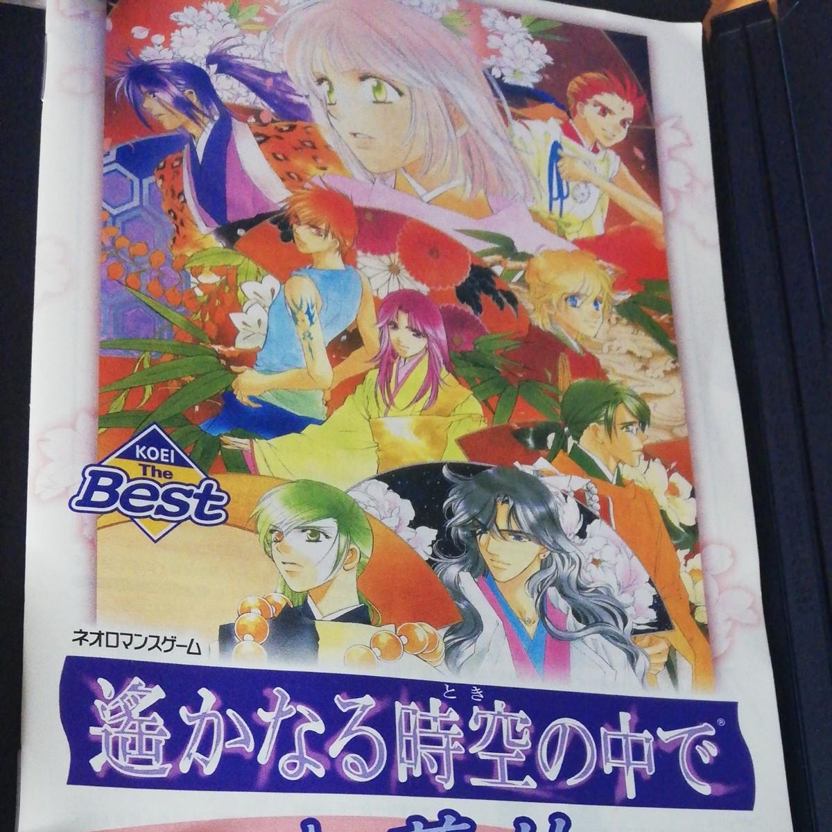 【PS2】 遙かなる時空の中で ~八葉抄~ [KOEI The Best]