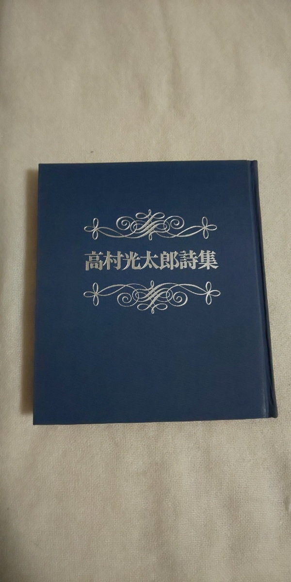 初版☆昭和レトロ☆高村光太郎詩集☆世界の名詩4☆昭和43年☆1冊