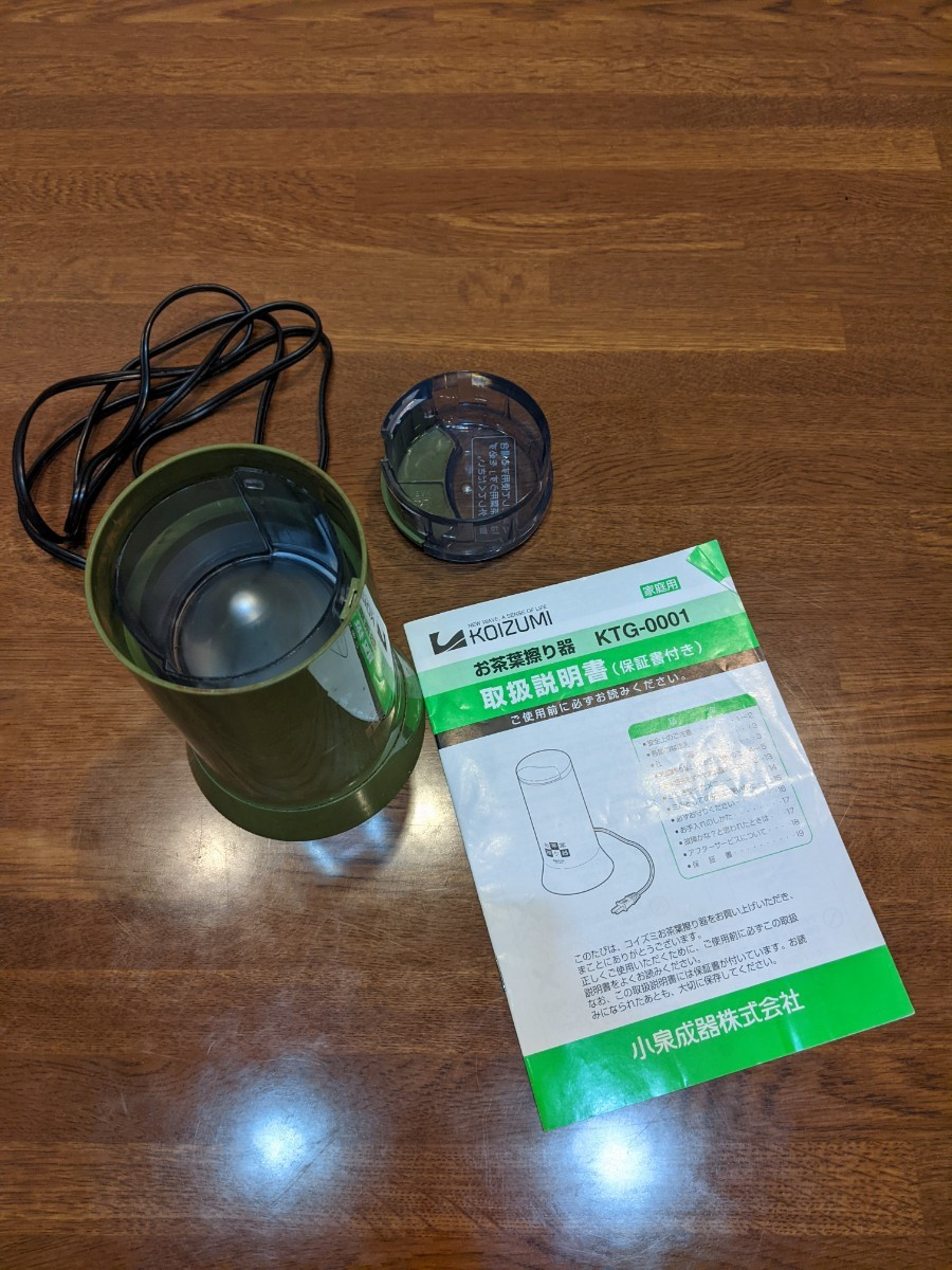 お茶葉擦り器 ktg-0001