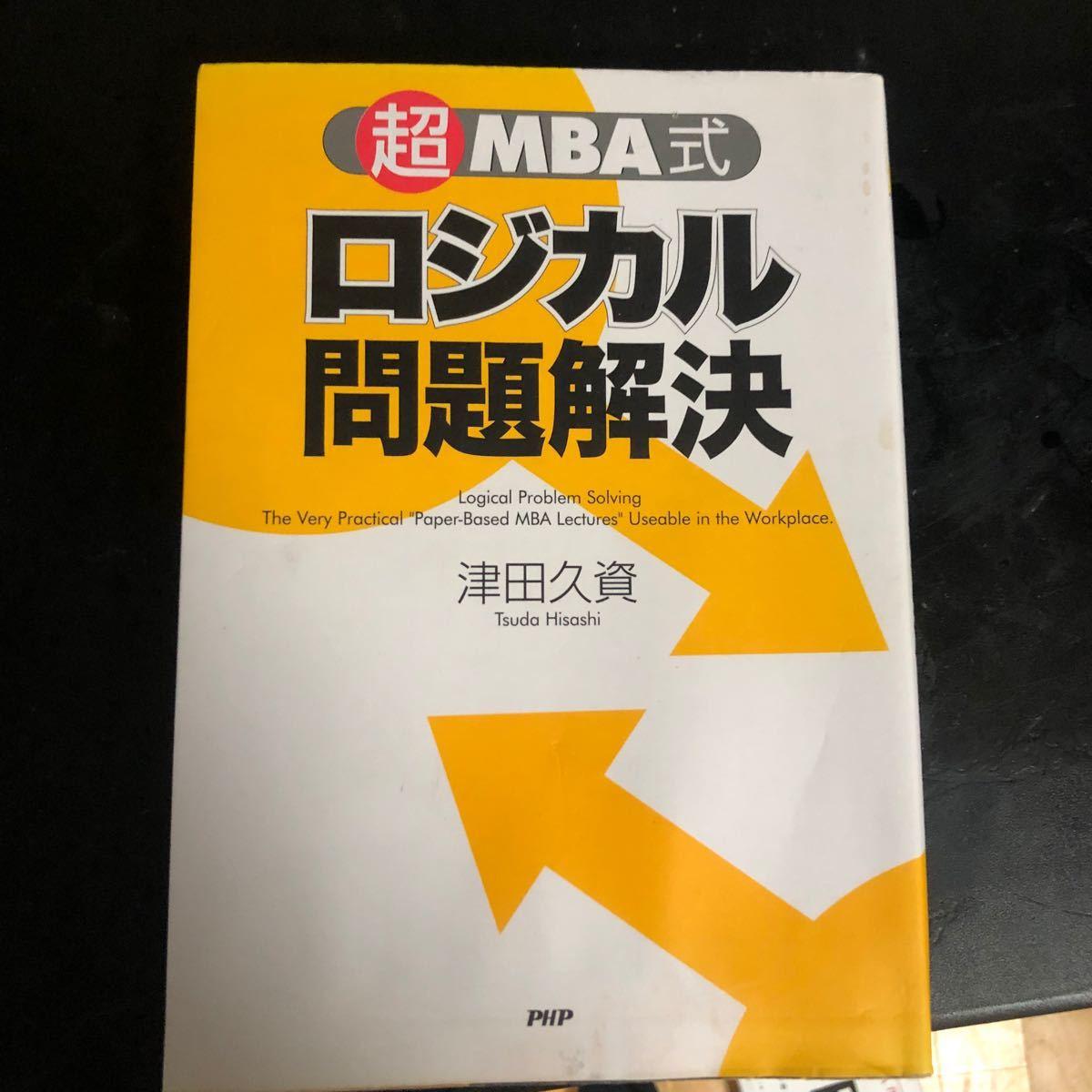「超」 MBA式ロジカル問題解決/津田久資