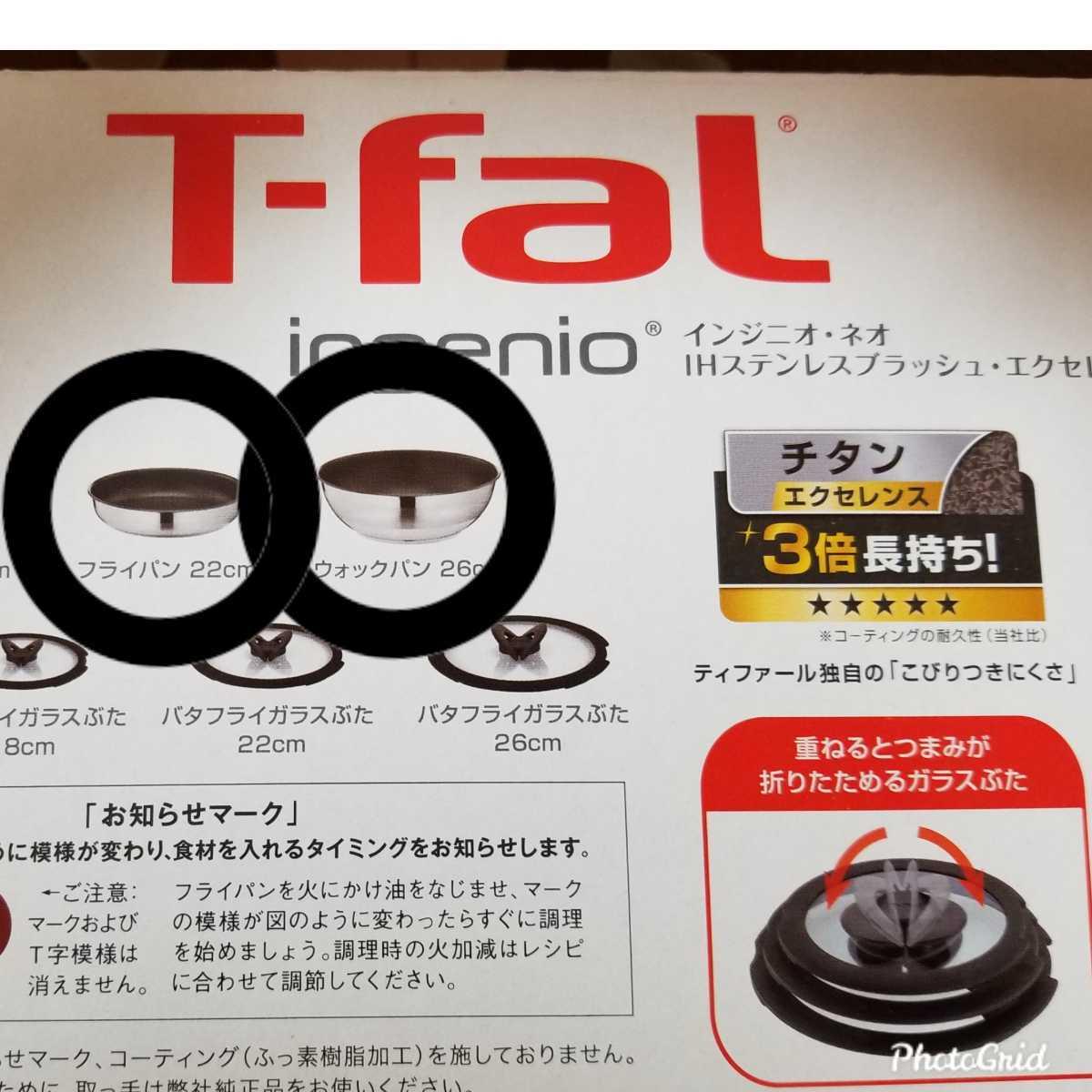 T-fal インジニオネオIH ステンレスブラッシュエクセレンス/フライパン&ウォックパン