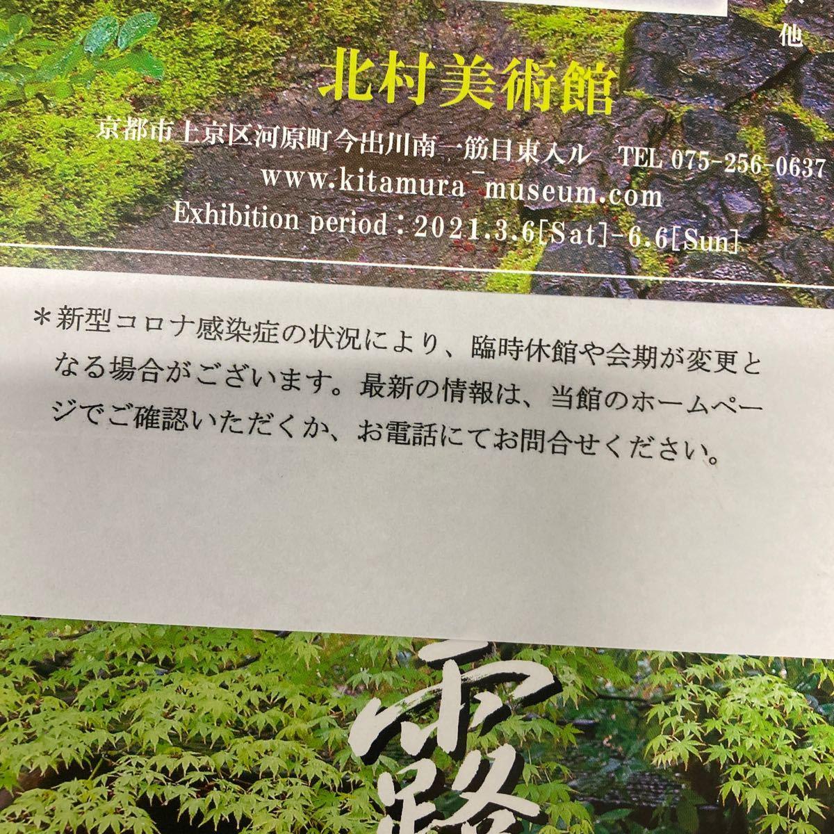 北村美術館◆露地清晨 ペア招待券 3/6~_画像3