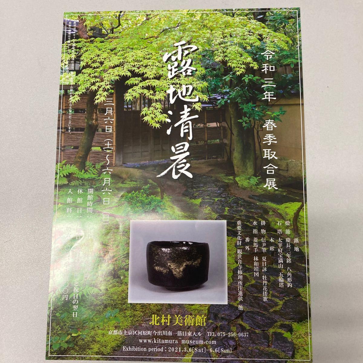 北村美術館◆露地清晨 ペア招待券 3/6~_画像1