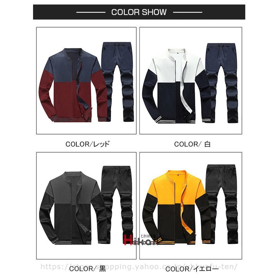 ジャージ上下 メンズ 長袖 セットアップ 立ち襟 ジップアップ ジャージ 上下セット メンズ 配色切り替え スウェット 上下 スポーツウェア
