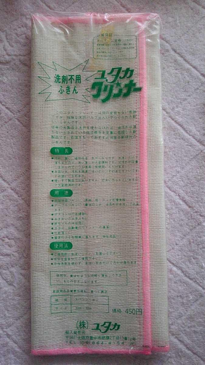 【昭和レトロ】未使用布巾_画像2