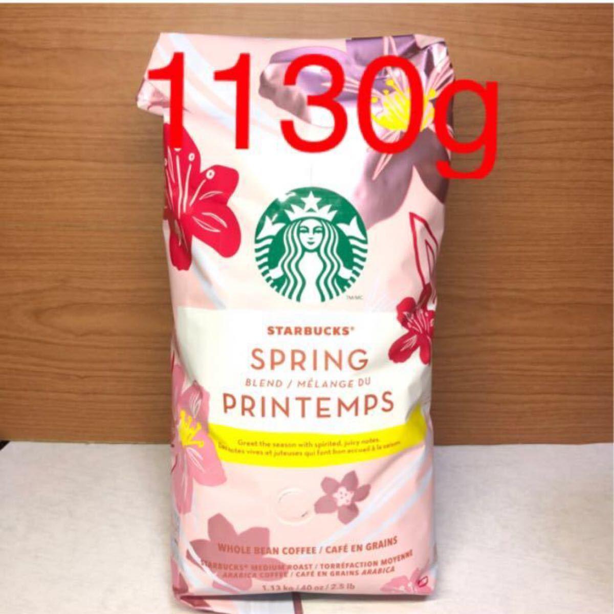 ★大容量★スターバックス スプリングブレンド 2021 コーヒー豆  スタバ コーヒー豆 春限定品 さくら 桜 コストコ