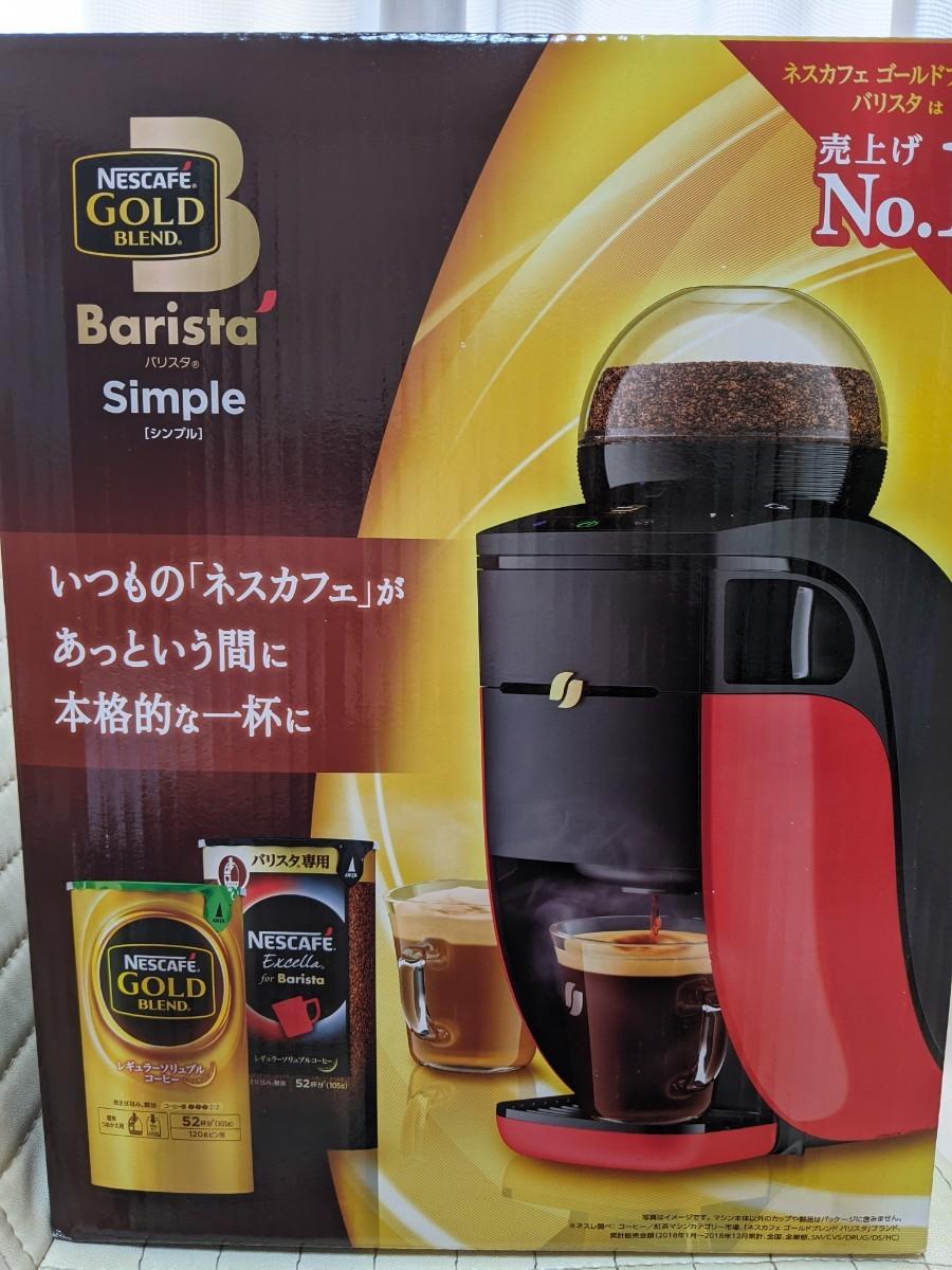 ネスカフェバリスタ ネスカフェゴールドブレンド バリスタシンプル レッド シンプル  NESCAFE コーヒーメーカー