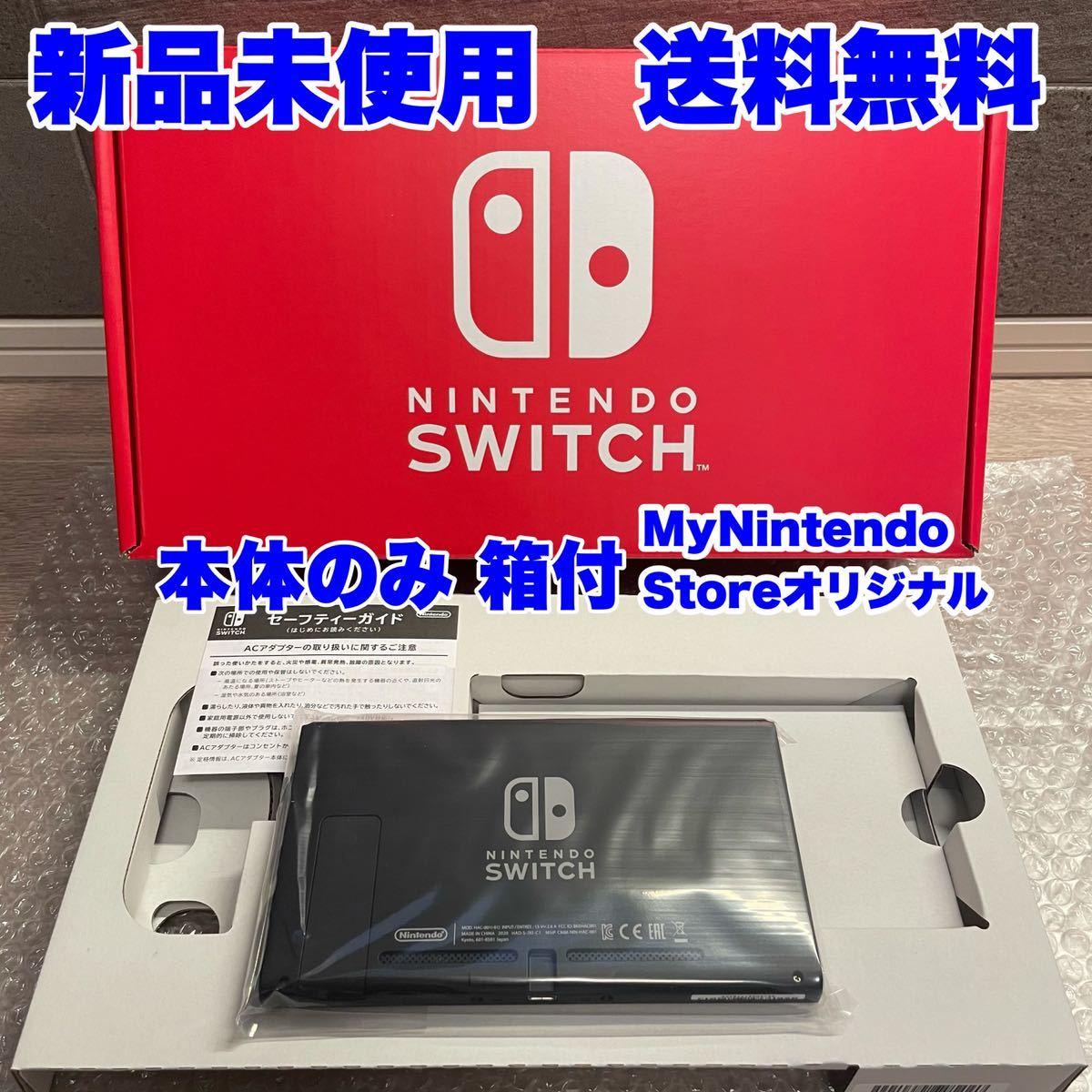 送料無料 新品 未使用 任天堂 スイッチ 本体のみ 箱付 Nintendo Switch ニンテンドー バッテリー 拡張版 新モデル 令和3年2月購入証明書付