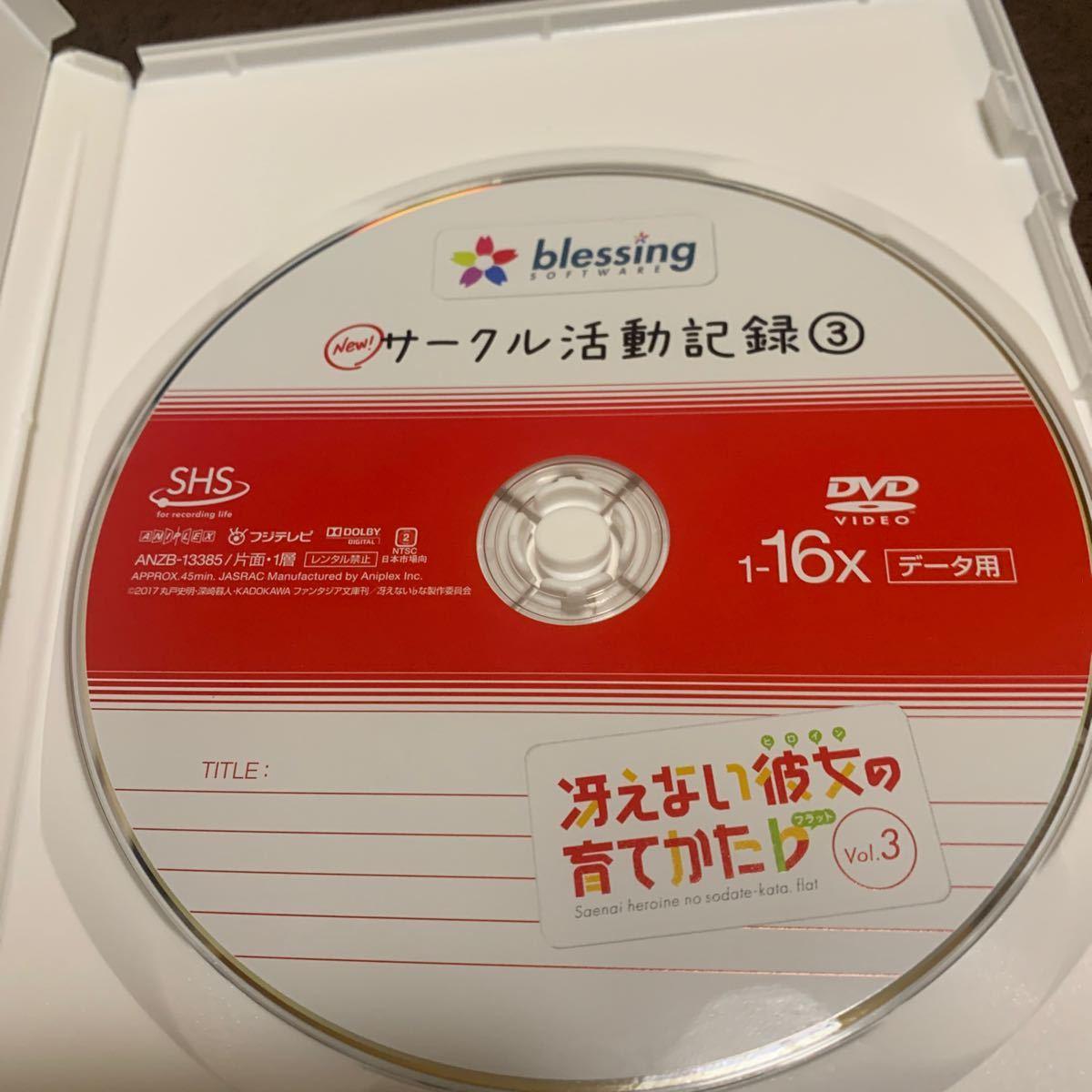 冴えない彼女の育てかた♭3 DVD