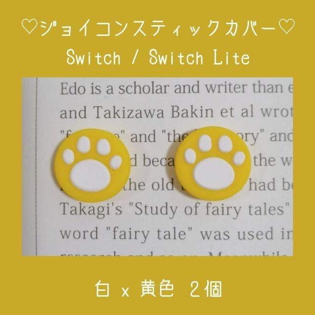 Switch スイッチ ジョイコン スティックカバー 白 黄色 2個 肉球