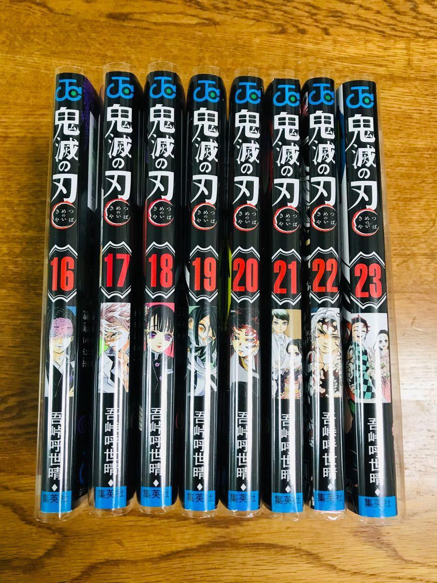鬼滅の刃(きめつのやいば)16巻〜23巻 8冊セット