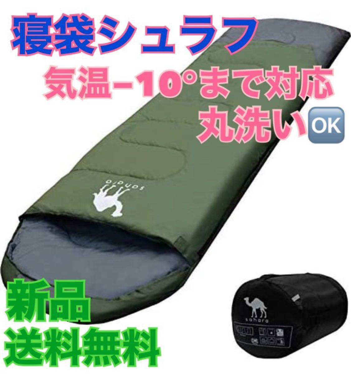 新品☆寝袋 スリーピングバッグ -10℃ 寝袋シュラフ 封筒型 キャンプ お泊まり アウトドア 車中泊 防災