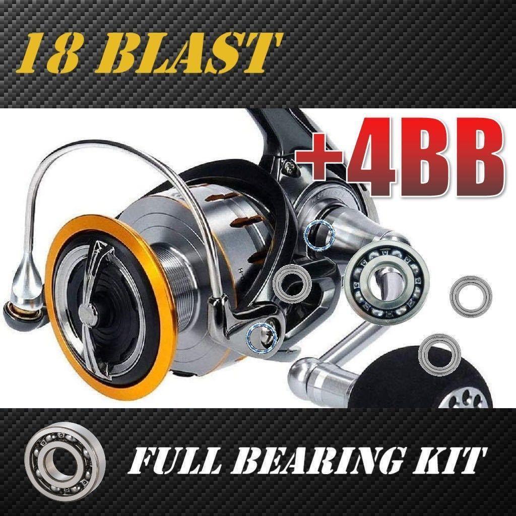 18ブラスト BLAST MAX10BBフルベアリングキット_画像1