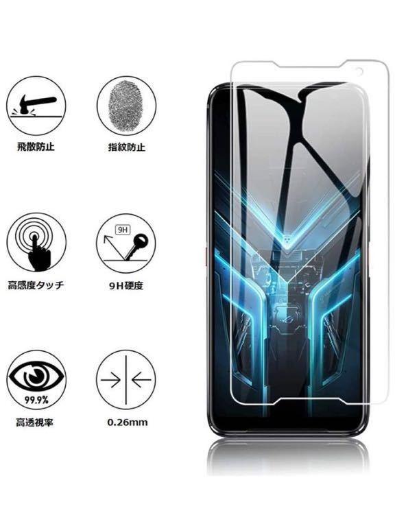 Asus ROG Phone 3 ZS661KS ガラスフィルム 【2枚セット】日本製素材旭硝子製 強化ガラス 高透過率99% 硬度9H 超薄 気泡ゼロ 飛散防止_画像2