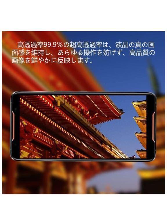 Asus ROG Phone 3 ZS661KS ガラスフィルム 【2枚セット】日本製素材旭硝子製 強化ガラス 高透過率99% 硬度9H 超薄 気泡ゼロ 飛散防止_画像5