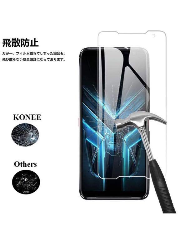 Asus ROG Phone 3 ZS661KS ガラスフィルム 【2枚セット】日本製素材旭硝子製 強化ガラス 高透過率99% 硬度9H 超薄 気泡ゼロ 飛散防止_画像4
