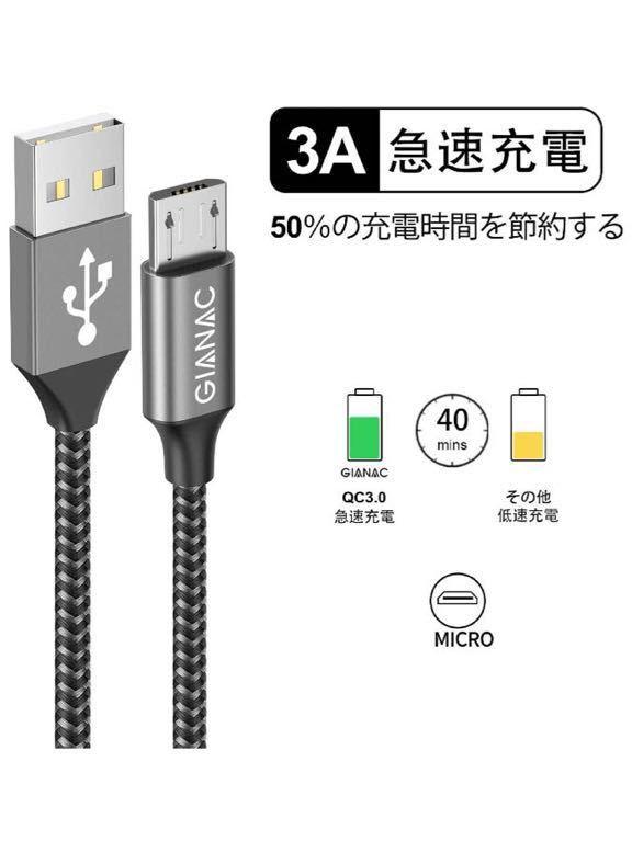 Micro USB ケーブル マイクロ USB ケーブル Android スマホ 充電ケーブル 3A急速充電 高速データ転送ケーブル 充電コード 3m_画像2