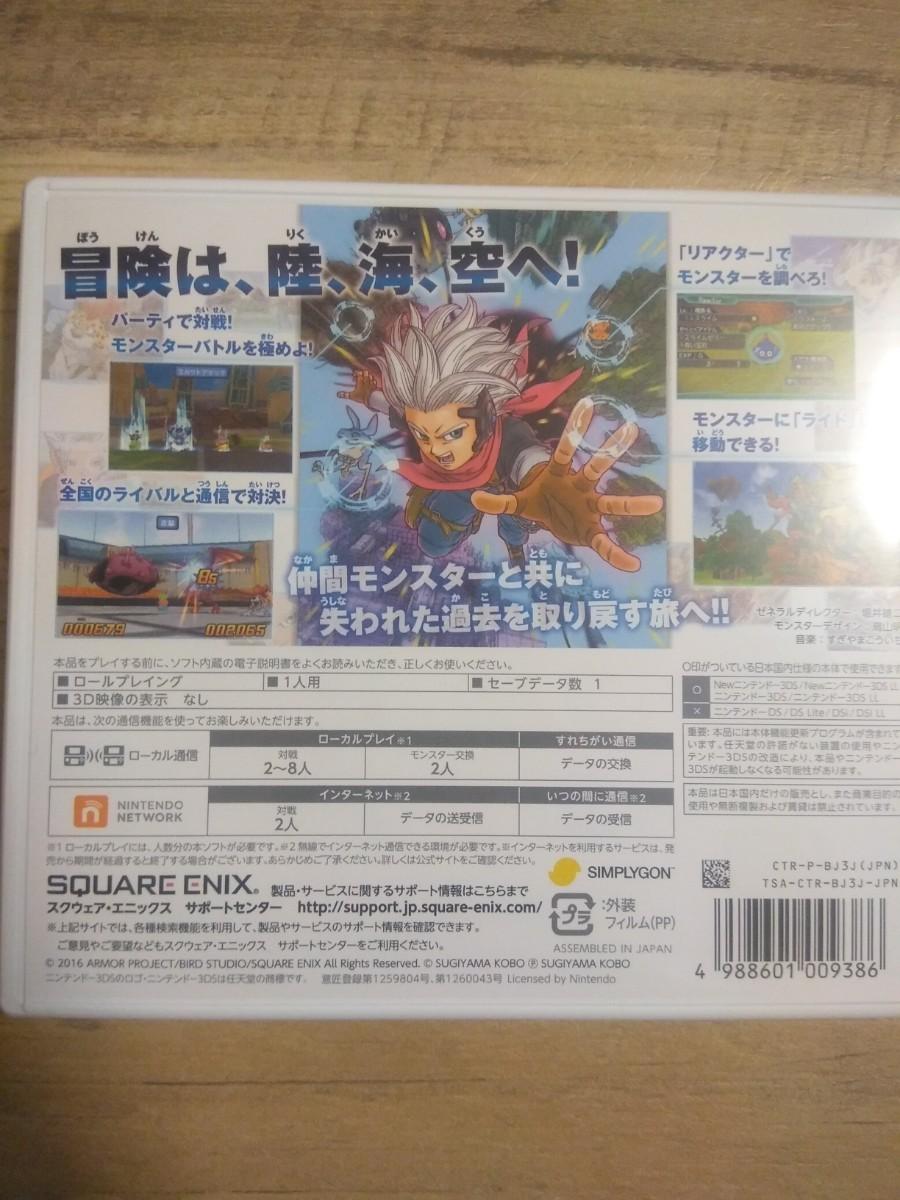 ドラゴンクエストモンスターズジョーカー3 3DS