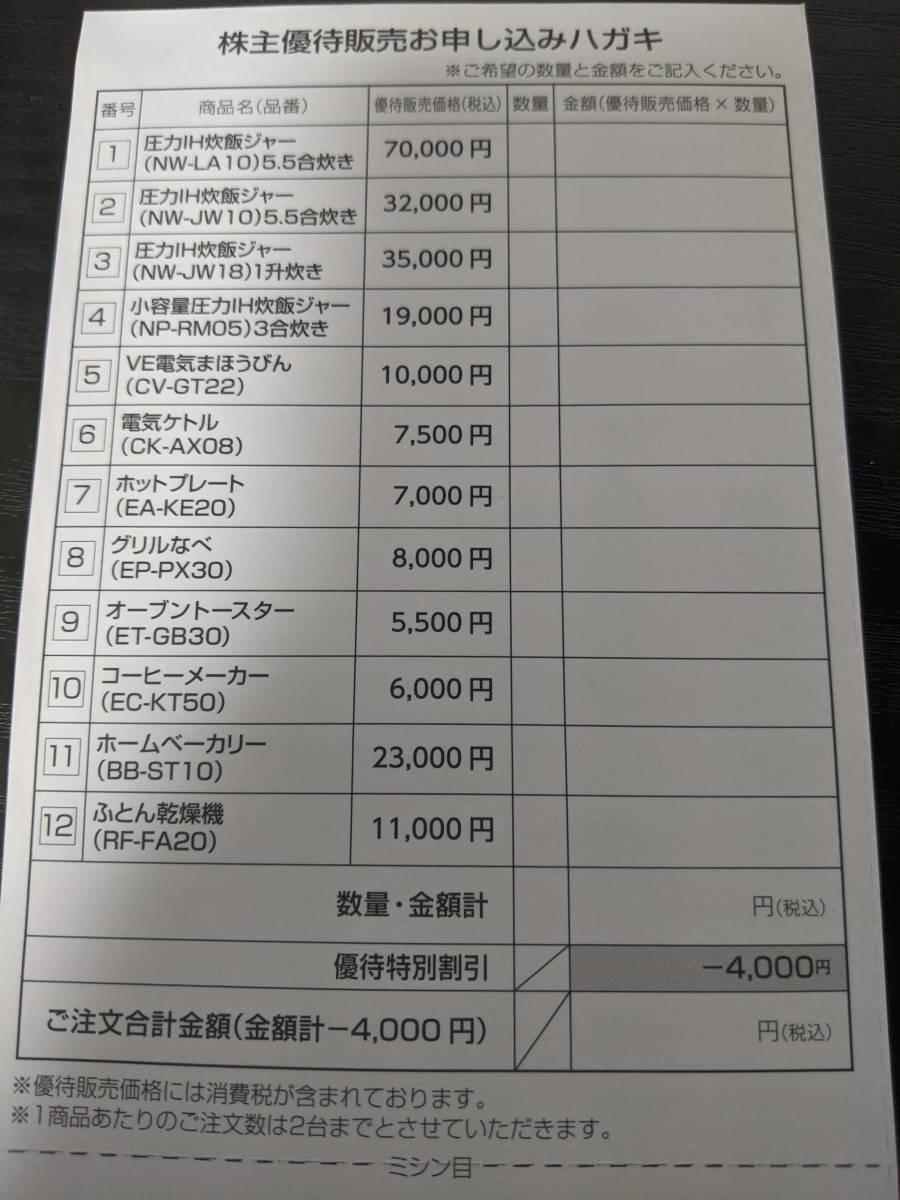 象印マホービン 株主優待券(申し込みハガキ)4000円分_画像1